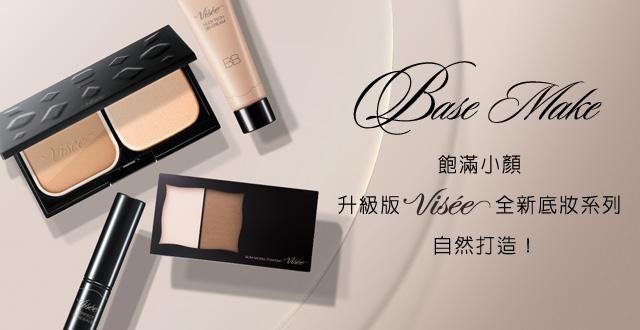 Base Make 飽滿小顏 升級版Visée全新底妝系列 自然打造!