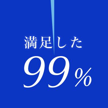 満足した99%