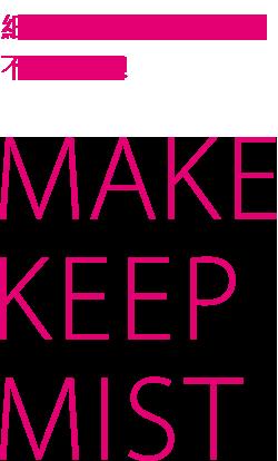ミストで簡単、メイク落ちない! MAKE KEEP MIST