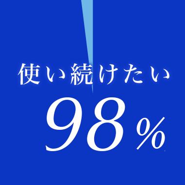 使い続けたい98%